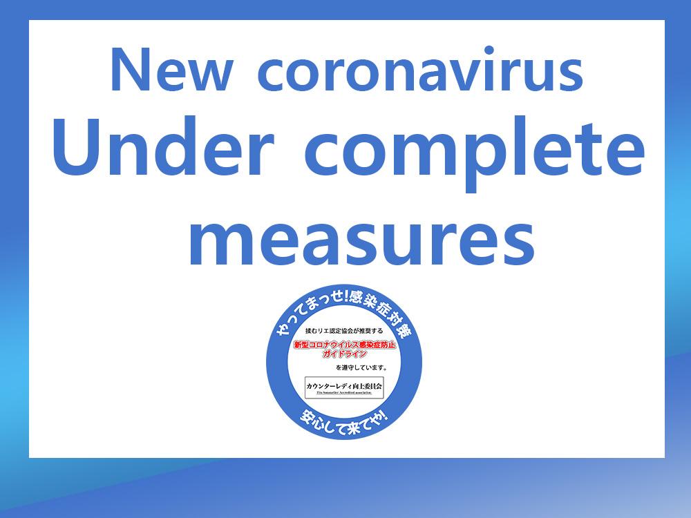 新型コロナウイルス完全対策中