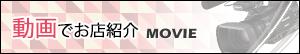 動画でお店紹介