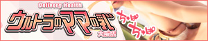 ウルトラのママの乳 大阪店