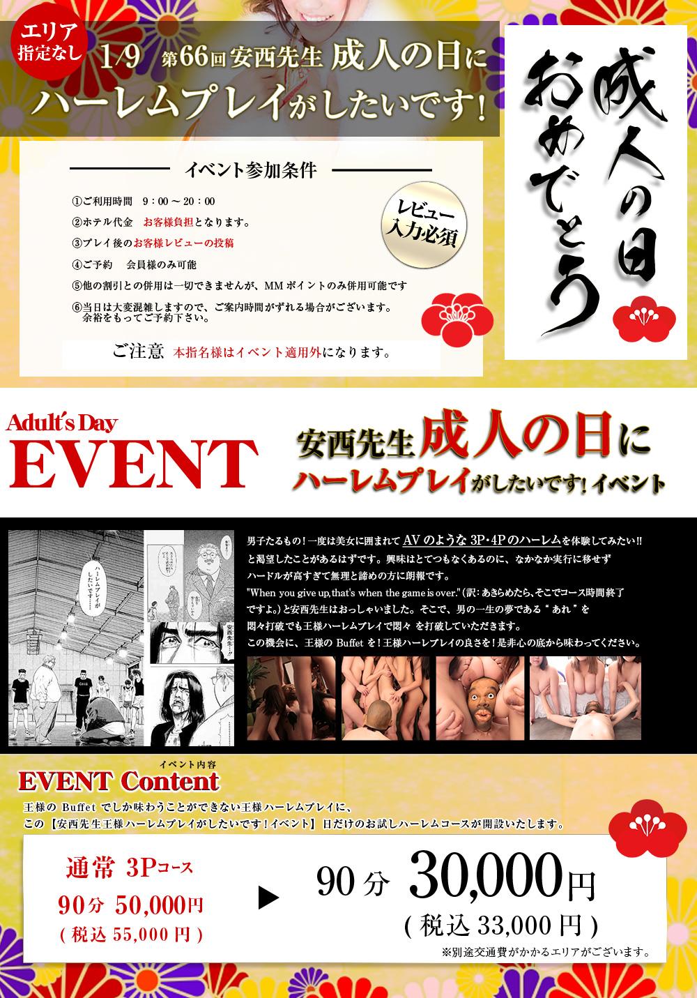成人の日イベント