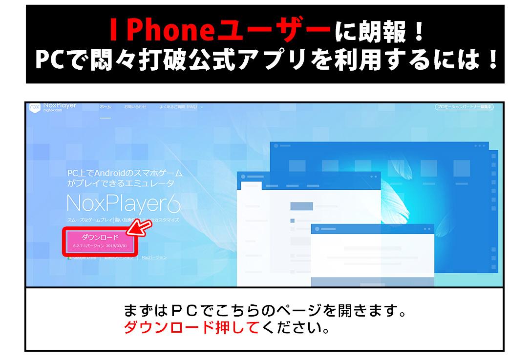 iphoneユーザーに朗報!PCで悶々打破公式アプリを利用するには!01