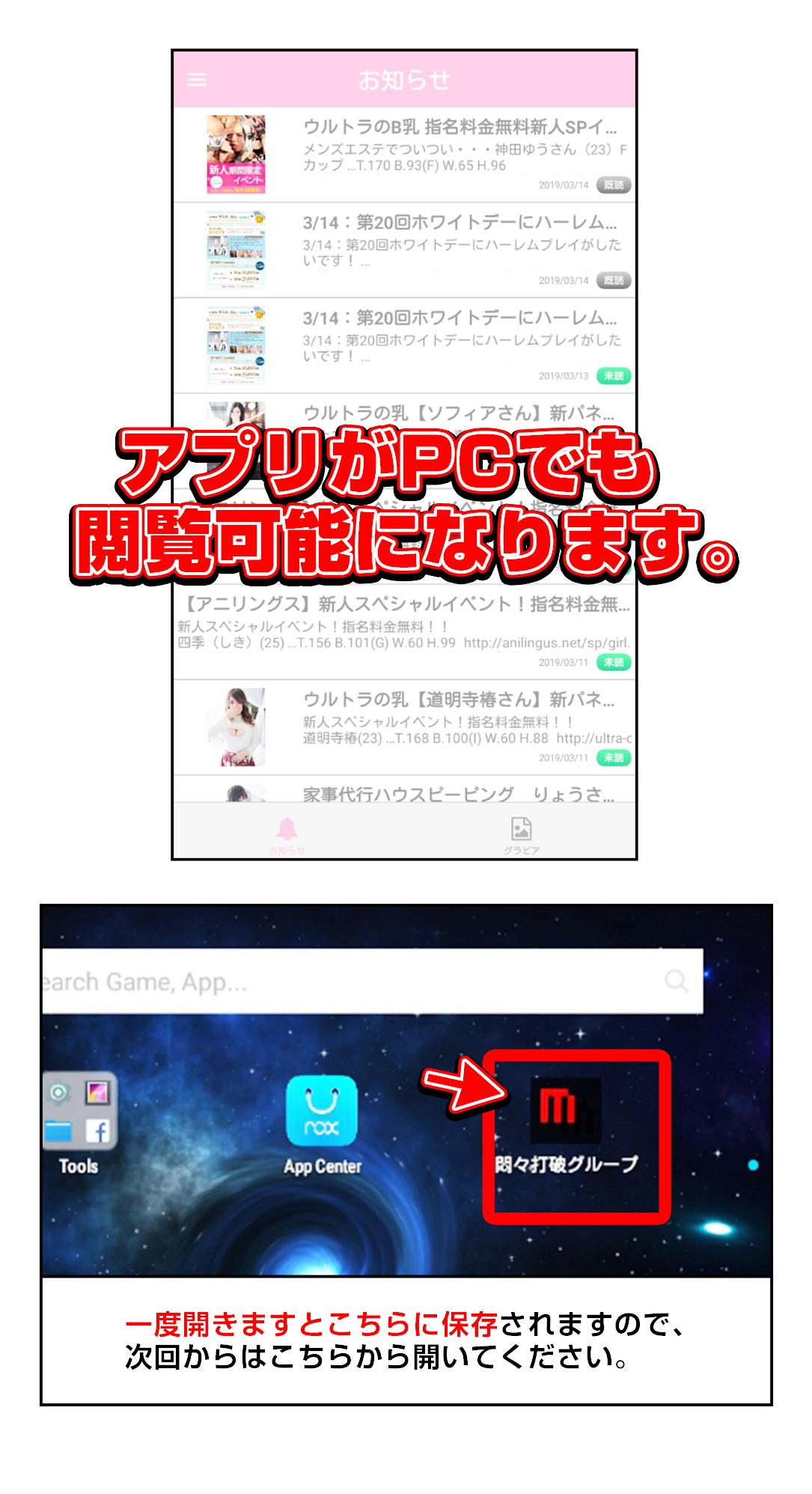 iphoneユーザーに朗報!PCで悶々打破公式アプリを利用するには!03