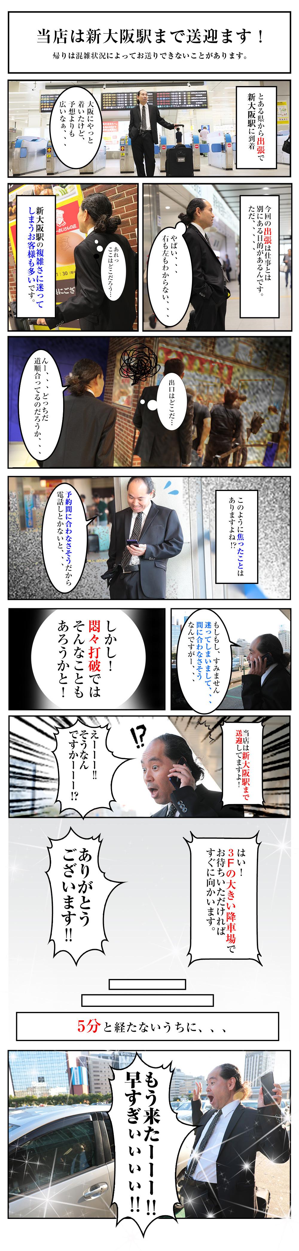 新大阪送迎サービス