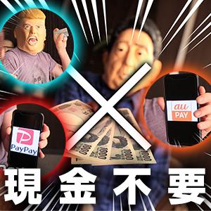 新しい生活様式!風俗店初キャッシュレス決済導入!