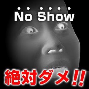 やめよう!No Show!