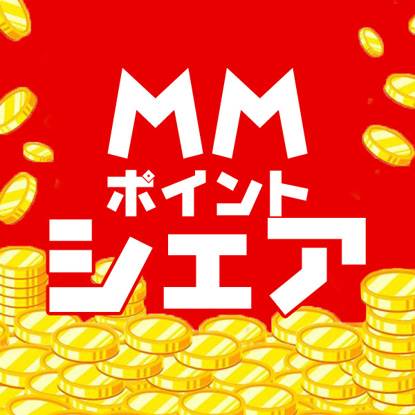 MMポイントシェア