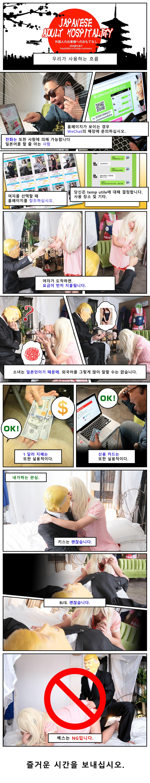 韓国語漫画